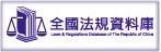 Laws and Regulations Database of The Republic of China